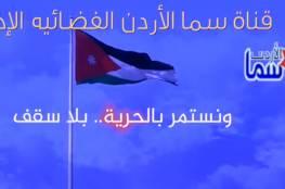 تردد قناة سما الأردن الجديد 2021 على النايل سات