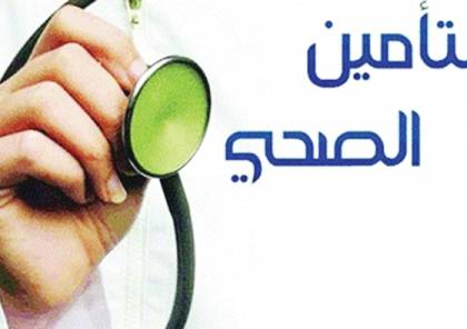 الصحة: تحويل التأمين الصحي الحكومي لنظام إلكتروني قريبا