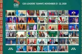 مشاكل تقنية ولقطات طريفة على الشاشة في قمة العشرين الافتراضية
