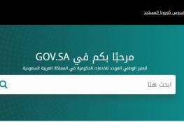 السعودية .. رابط منصة التوظيف الموحدة 2021