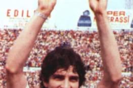 بعد مارادونا...وفاة أسطورة إيطاليا وهداف مونديال 1982 باولو روسي