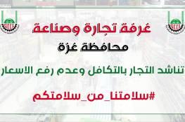 غرفة تجارة تجارة وصناعة غزة تناشد التجار بالتكافل وعدم رفع الأسعار