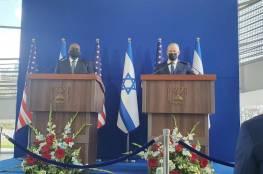 غانتس يتحدث عن الاتفاق النووي مع إيران.. وأوستن يتجاهله!