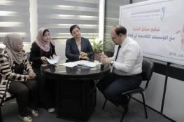 الكلية الجامعية للعلوم التطبيقية توقع ميثاق شرف مع مركز الإعلام المجتمعي