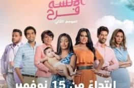 مواعيد عرض مسلسل الانسة فرح الجزء الثاني 2020 القناة الناقلة