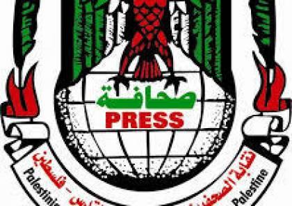 نقابة الصحفيين تستنكر التحريض المباشر على الصحفية هند الخضري