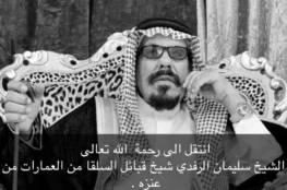 السعودية .. سبب وفاة الشيخ سليمان الرفدي شيخ قبائل السلقا