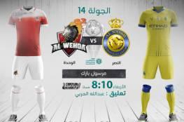 ملخص أهداف مباراة النصر والوحدة في الدوري السعودي 2021