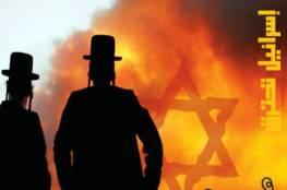 معاريف: إسرائيل تعيش أزمة تاريخية وعلى شفا حرب أهلية