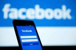 بياناتك الشخصية  يحتفظ بها 'فيسبوك'  دون أذنك