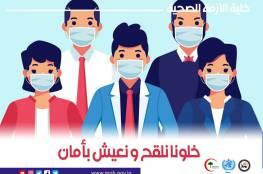 رابط التسجيل للحصول على لقاح كورونا في العراق 2021