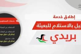وزارة الاتصالات تطلق خدمة التوكيل باستلام البعائث للمواطنين
