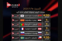 مشاهدة مباراة المغرب والبرتغال بث مباشر في كأس العالم لكرة اليد 2021