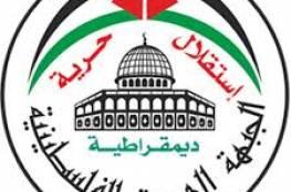 وفد من الجبهة العربية الفلسطينية يلتقي بممثل منظمة التعاون الاسلامي
