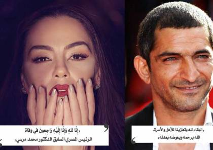 فنانون مصريون بارزون ينعون الرئيس الراحل مرسي