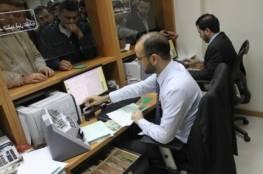 مالية غزة: رواتب الموظفين غداً كما الشهر الماضي
