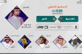 رابط مشاهدة مباراة النصر ضد القادسية بث مباشر في الدوري السعودي 2021