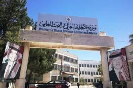 رابط .. فتح التسجيل للطلبة الدارسين في جامعات الأردن