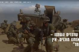 قراصنة يخترقون موقع الجيش الإسرائيلي
