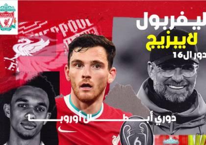 نتيجة مباراة ليفربول ولايبزيج في دوري أبطال أوروبا 2021