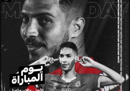 نتيجة مباراة الأهلي والإسماعيلي في الدوري المصري 2021