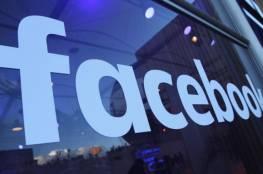 فيسبوك تعتذر لموظفيها