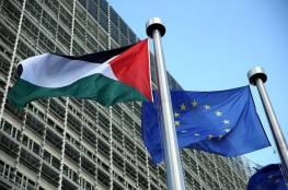 الاتحاد الأوروبي: صرف دفعة مالية للسلطة الفلسطينية قبل نهاية الشهر الجاري