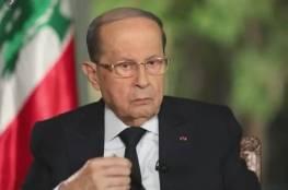 الرئيس اللبناني: أي مسؤول سرق الأموال العامة سيحاكم وفقاً للقوانين