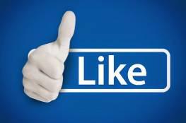 """""""فيسبوك"""" تختبر إلغاء زر أعجبني من صفحات الشركات والمشاهير"""