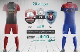 ملخص أهداف مباراة الرائد ضد أبها في الدوري السعودي 2021