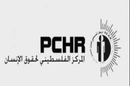 مركز حقوقي يطالب بوقف محاكمة 3 نشطاء بغزة