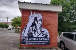 جدارية في تولوز الفرنسية للأسير القائد أحمد سعدات