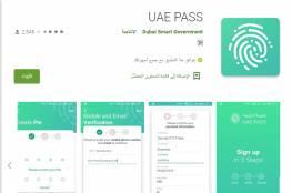 رابط تحميل تطبيق الهوية الرقمية UAE PASS من حكومة الإمارات