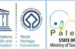 السياحة تشيد بإعتماد التراث العالمي قرارات جديدة بشأن مواقع التراث العالمي بفلسطين