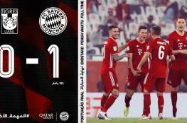 بايرن ميونخ يتوج بطلاً لكأس العالم للأندية للمرة الثانية في تاريخه...فيديو