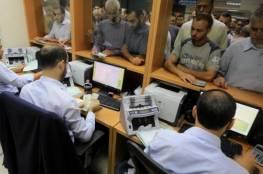 بزيادة الحد الأدنى .. المالية بغزة تعلن صرف رواتب الموظفين