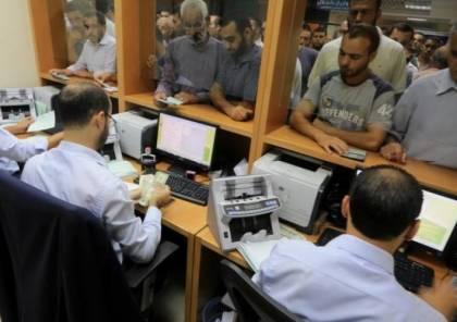 مالية غزة تعلن عن موعد والية صرف رواتب موظفي القطاع العام