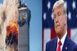 بوليتيكو: يجب تشكيل لجنة مثل الخاصة بهجمات الحادي عشر من سبتمبر للتحقيق مع ترامب