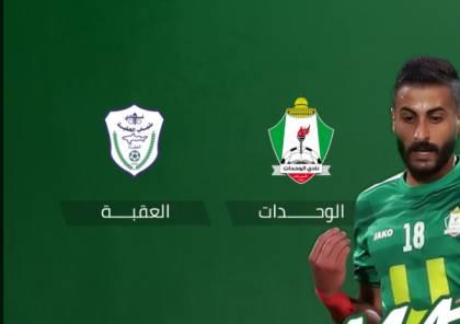 ملخص هدف مباراة الوحدات وشباب العقبة في الدوري الأردني 2020