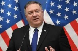وزير خارجية أمريكا: تحركنا من أجل جلب السلام والازدهار للمنطقة بما في ذلك للفلسطينيين