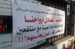 ضحايا الكردي والروبي ينظمون وقفة احتجاجية أمام مقر النائب العام