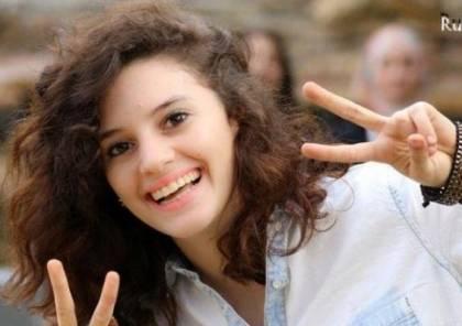 """الطالبة الفلسطينية """"آية مصاروة"""".. تعرضت للاغتصاب قبل القتل في استراليا"""