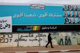 أعضاء بالقائمة المشتركة يدعون لإنهاء الاحتلال الإسرائيلي