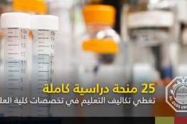 جامعة القدس تعلن عن 25 منحة دراسية كاملة للطلبة الجدد في كلية العلوم والتكنولوجيا