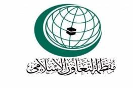 الخارجية: التعاون الإسلامي تتبنى قرارا بالرفض والتصدي لخطط الضم الاستعمارية الإسرائيلية