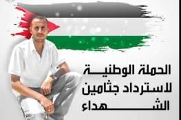 """حركة """"فتح"""" في بيتا تطلق حملة وطنية لاسترداد جثمان الشهيد شادي الشرفا"""