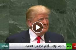 فيديو: قاعة الأمم المتحدة تمتلئ بالضحك على ترامب بعد أن مدح نفسه