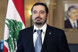 فيديو.. الحريري: مبادرة ماكرون فرصة أخيرة لوقف الانهيار في لبنان.