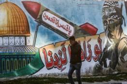 صحيفة عبرية: ترتيبات عربية – دولية بشأن قطاع غزة تشمل تجريد التنظيمات من الأسلحة