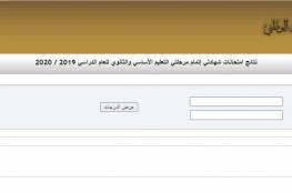 رابط نتيجة الشهادة الثانوية في ليبيا 2020 حسب رقم الجلوس القيد